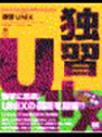 book cover thumbnail image of Japanese version, Teach Yourself Unix